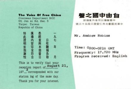 Voice_of_Free_China-1B-sm.jpg